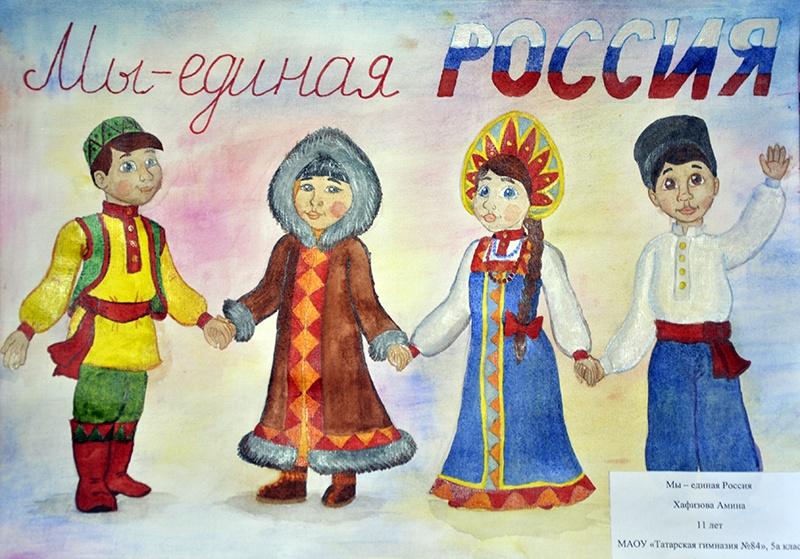 Многонациональная страна рисунок 3 фото