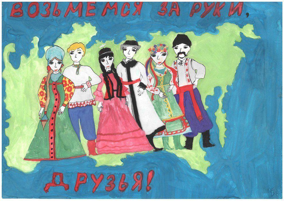Многонациональная страна рисунок 4 фото