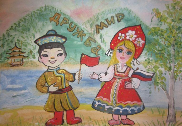Многонациональная страна рисунок 7 фото