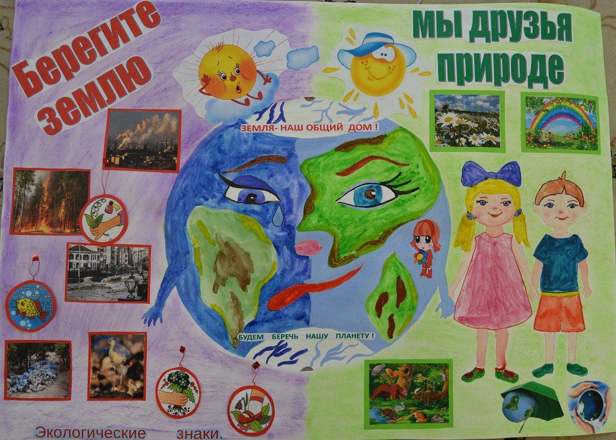 Плакаты о экологии фото