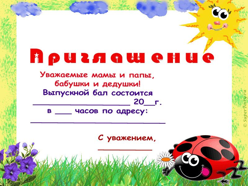 Приглашение на выпускной шаблон фото