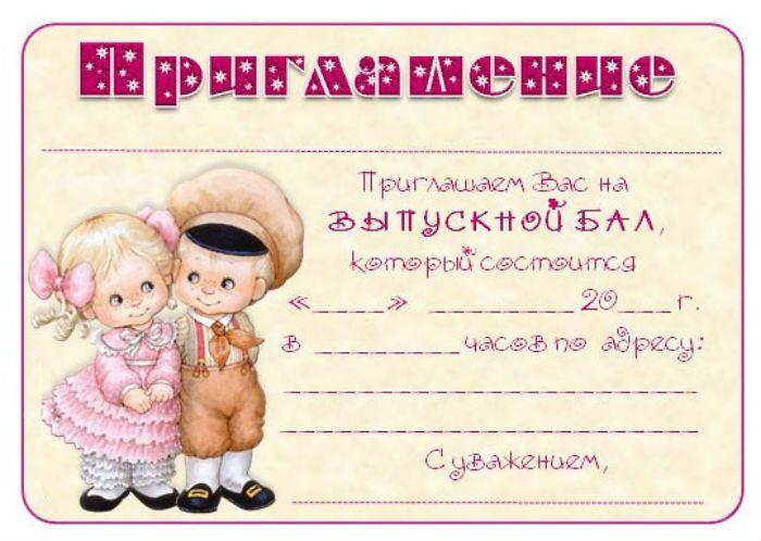 Приглашение на выпускной шаблон 2 фото