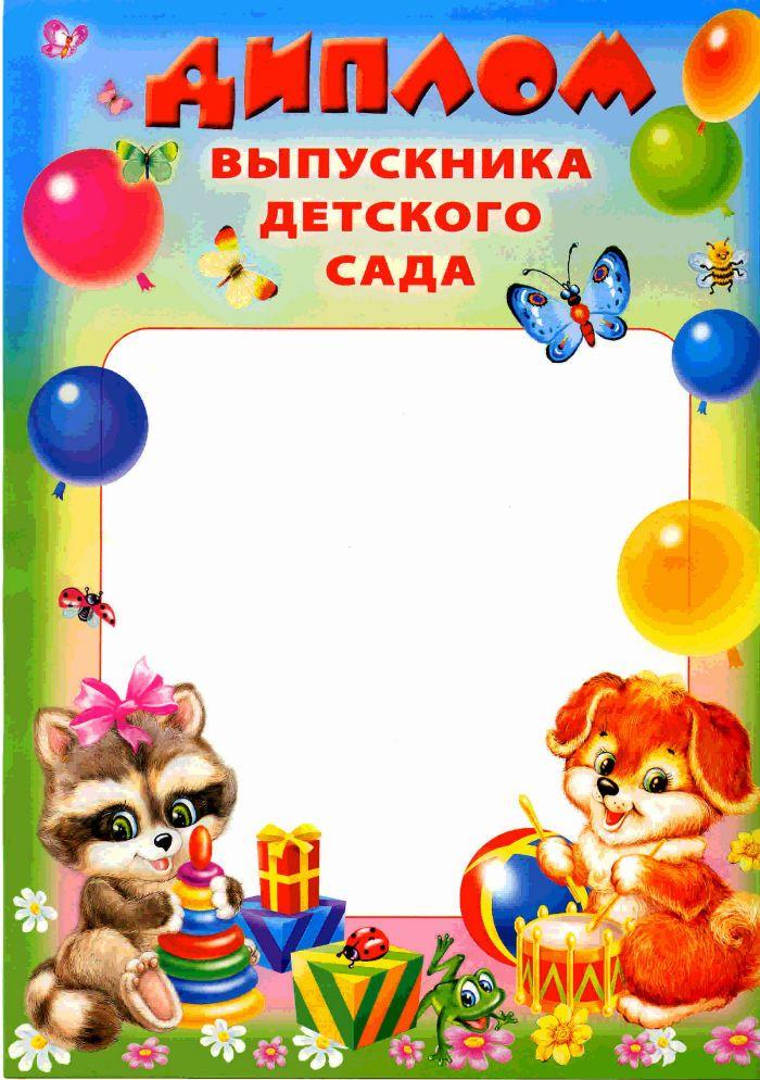 Диплом выпускнику шаблон фото