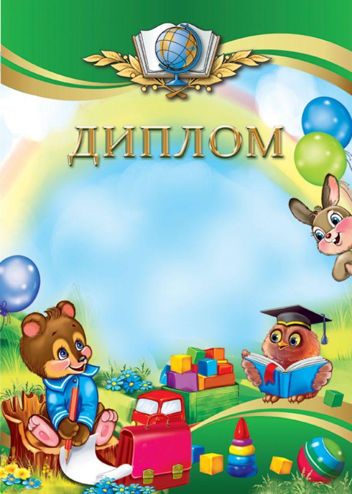 Диплом выпускнику шаблон 1 фото