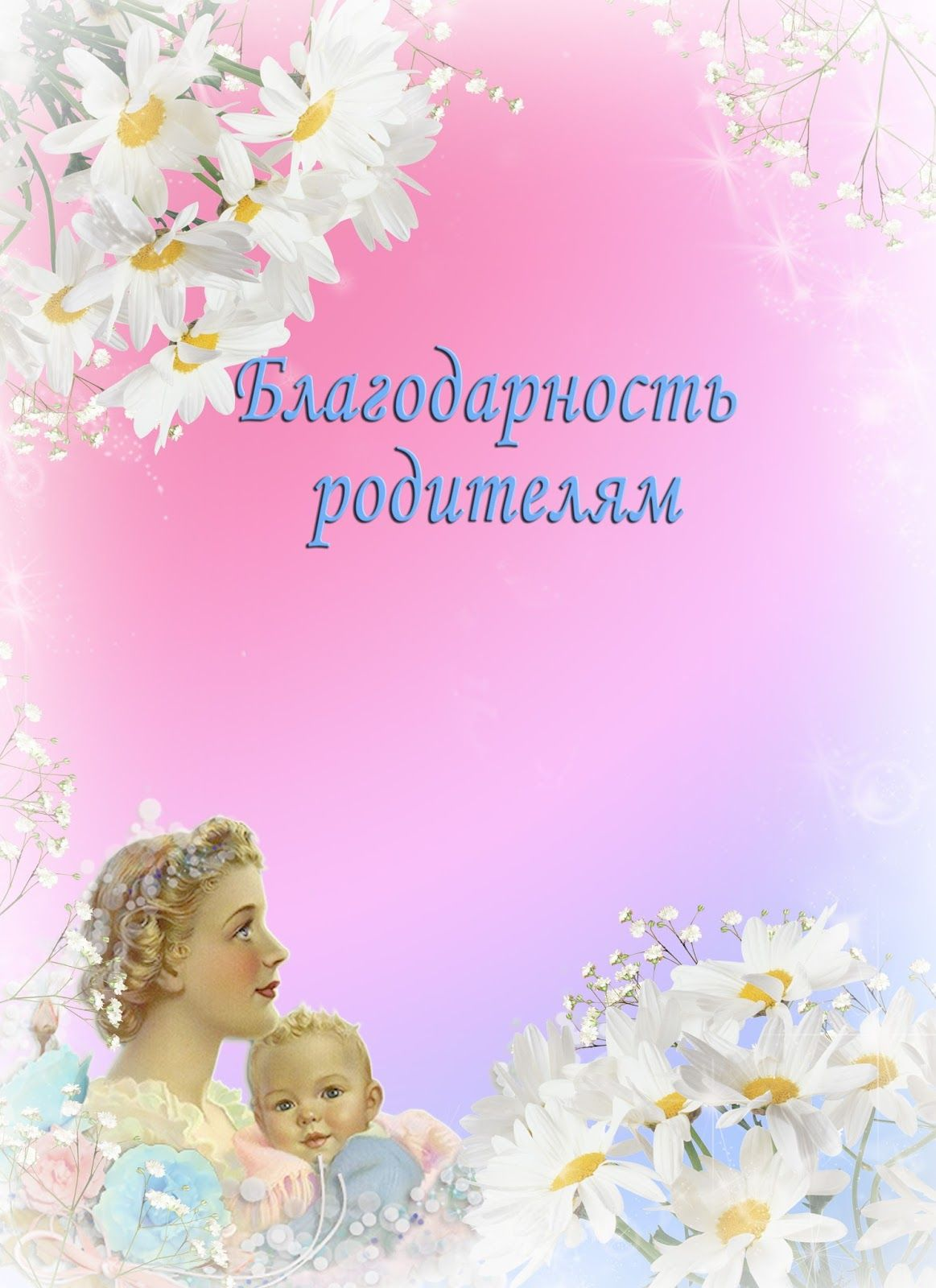 Благодарность родителям шаблон 5 фото