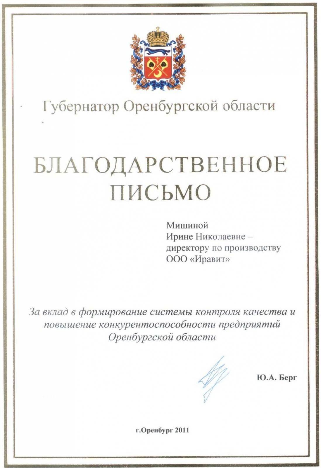 Благодарственное письмо руководителю образец текста 5 фото