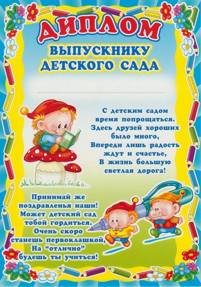 Диплом выпускнику шаблон 8 с текстом фото