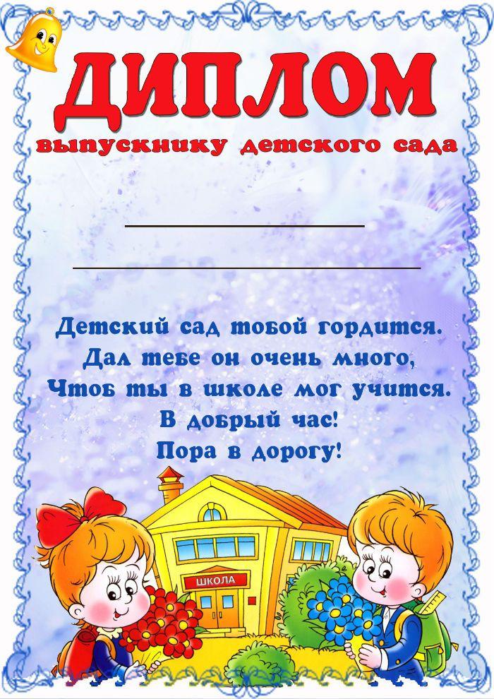 Диплом выпускнику шаблон 9 с текстом фото