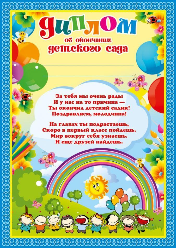 Диплом выпускнику шаблон 2 с текстом фото