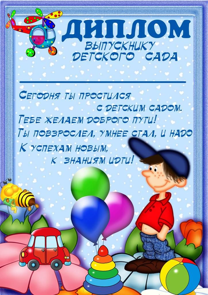 Диплом выпускнику шаблон 3 с текстом фото