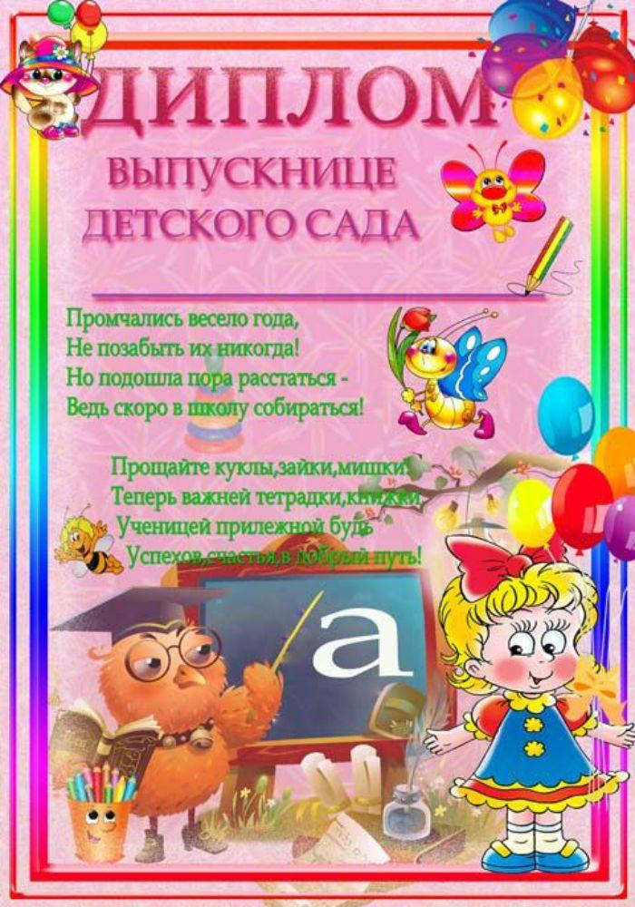 Диплом выпускнику шаблон 5 с текстом фото