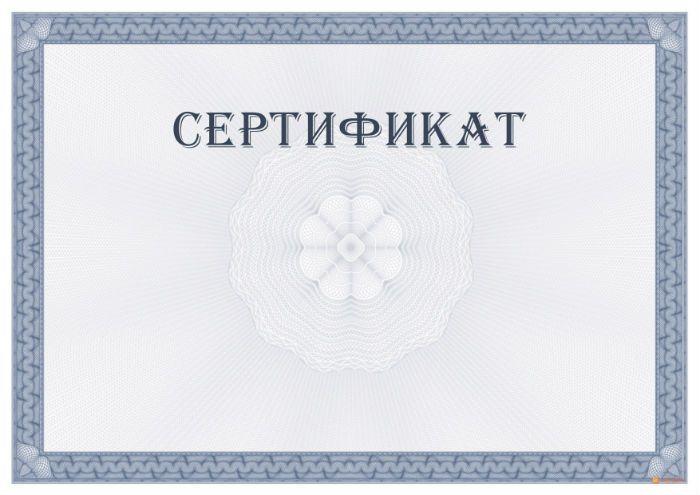 Сертификат образец 7 фото