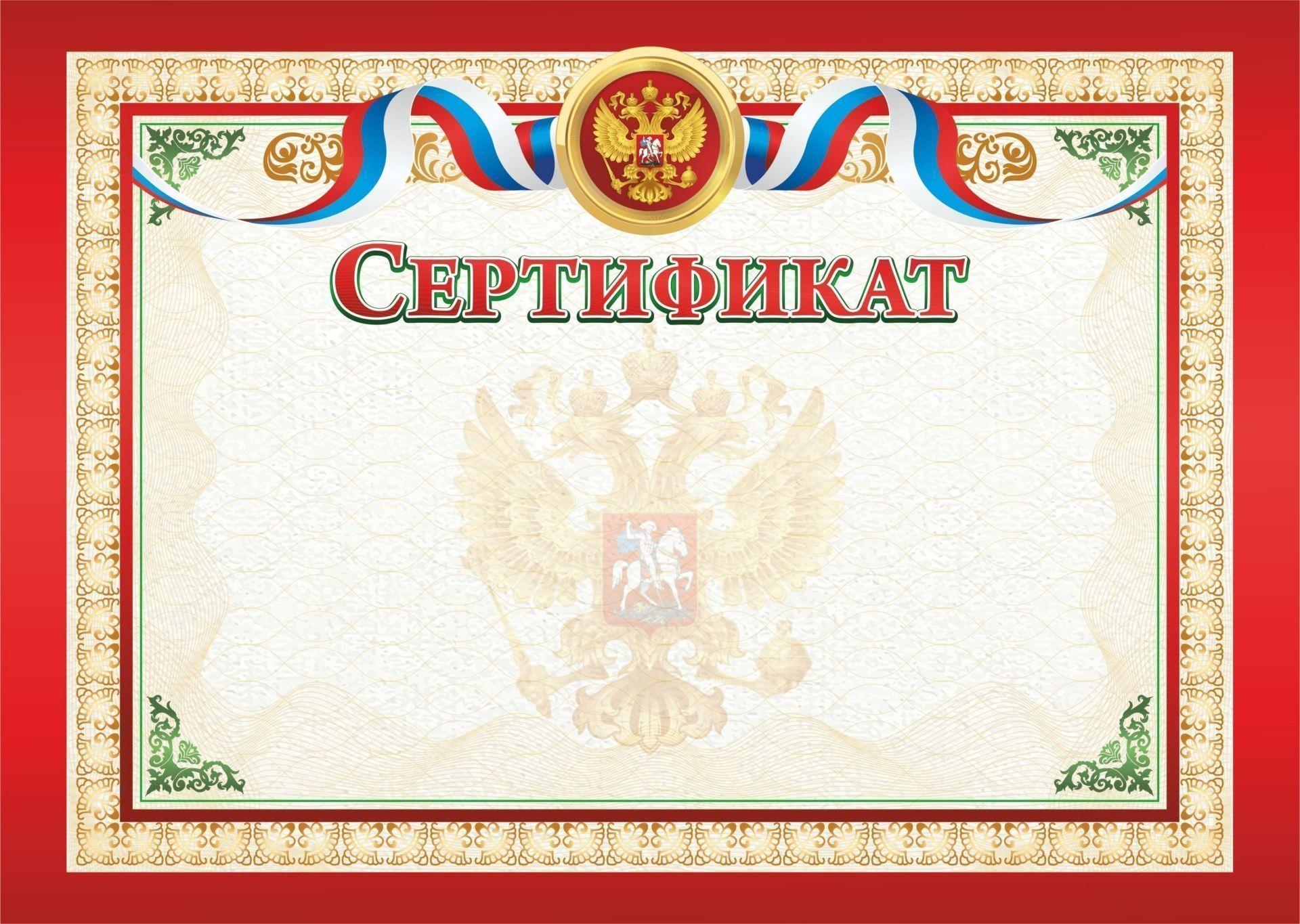 Сертификат образец 3 фото