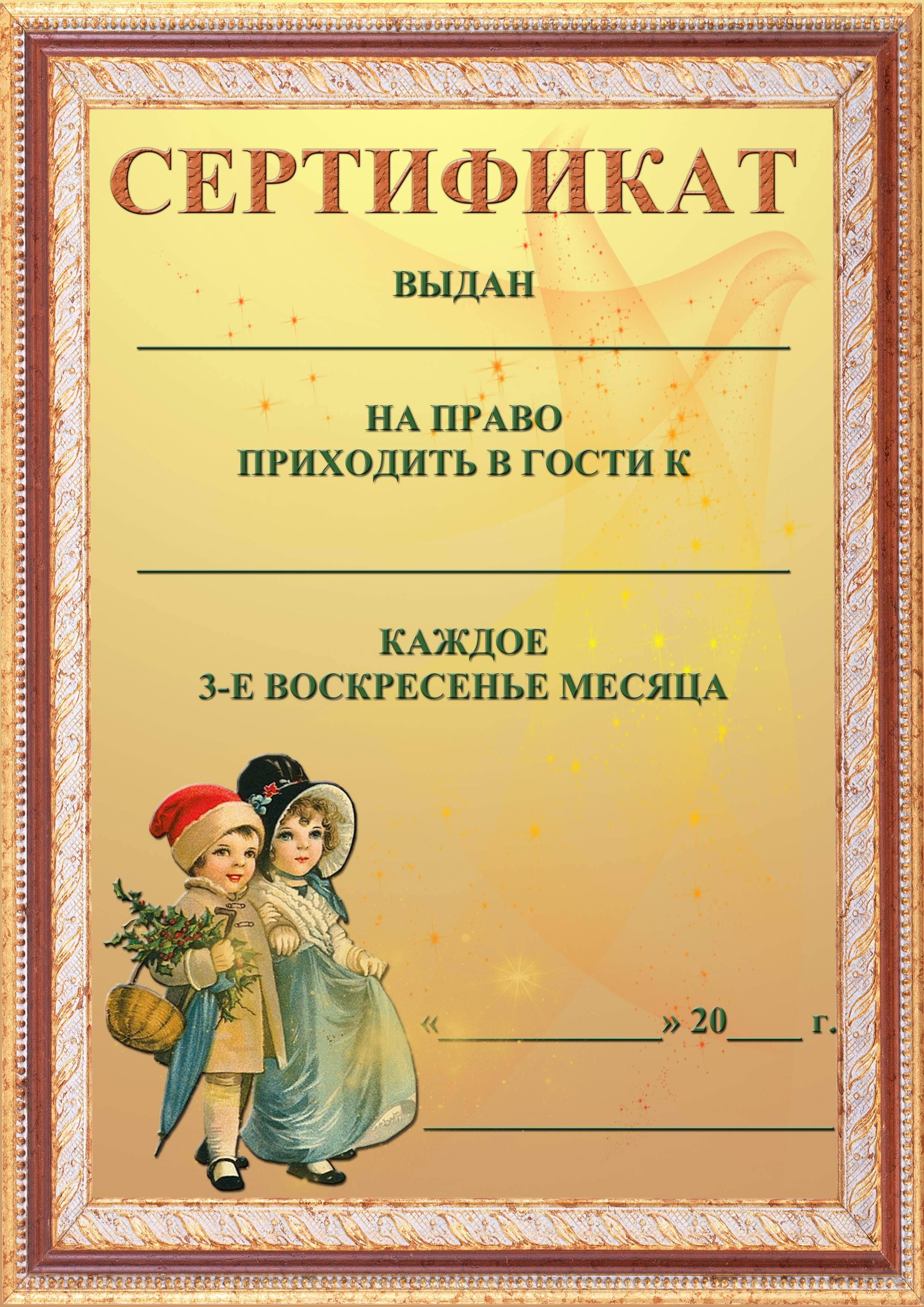 Сертификат образец 4 фото