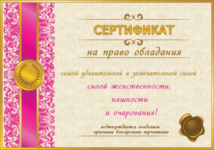 Сертификат образец 5 фото