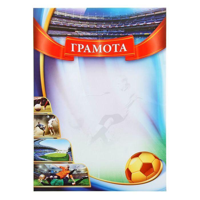 Грамота футбол образец фото