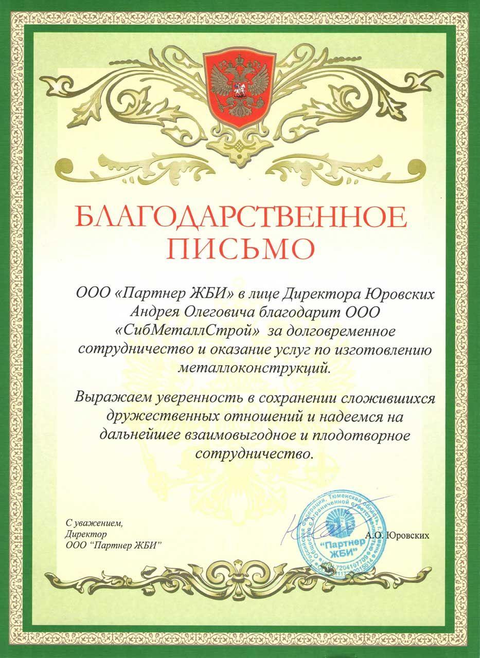 Благодарственное письмо за сотрудничество образец текста 1 фото