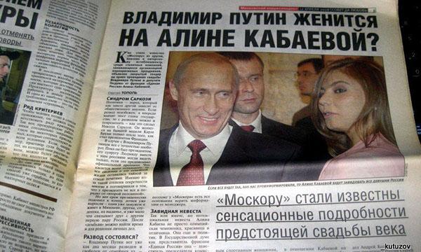 Скандальная статься 2008 г. о свадьбе Путина и Кабаевой