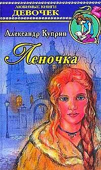 Куприн Леночка