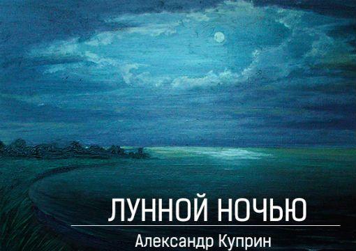 Куприн Лунной ночью