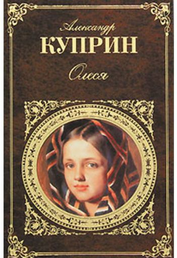 Куприн Олеся