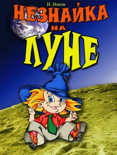 Незнайка на Луне