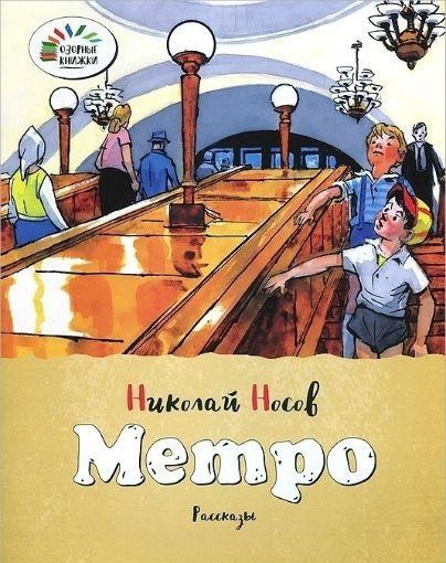 Носов Метро
