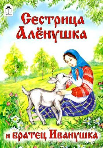 Сказка Сестрица Аленушка и братец Иванушка