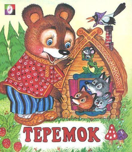 Сказка Теремок