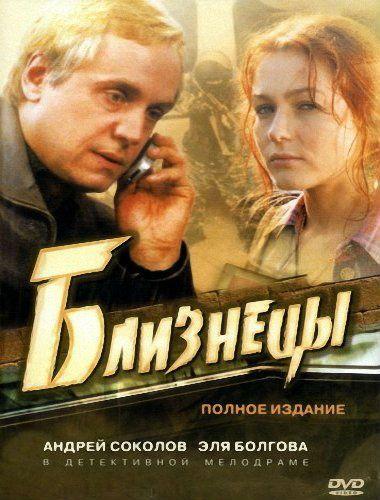 Фильм Близнецы