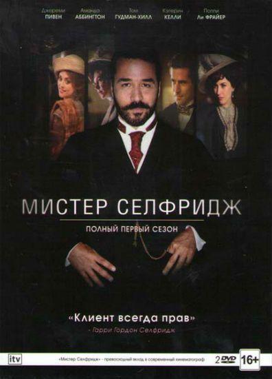 Фильм Мистер Селфридж