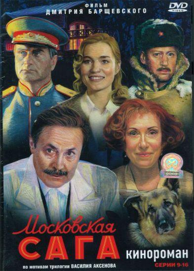 Фильм Московская сага