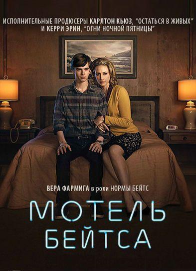 Фильм Мотель Бейтсов