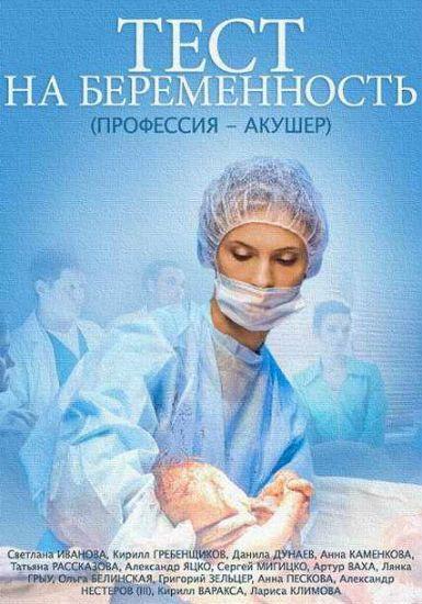 Фильм Тест на беременность