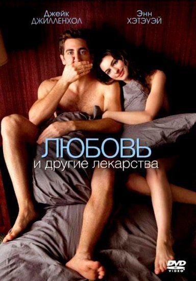 Фильм Любовь и другие лекарства