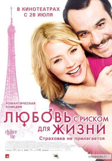 Фильм Любовь с риском для жизни