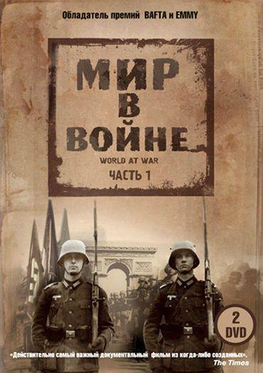 Фильм Мир в войне
