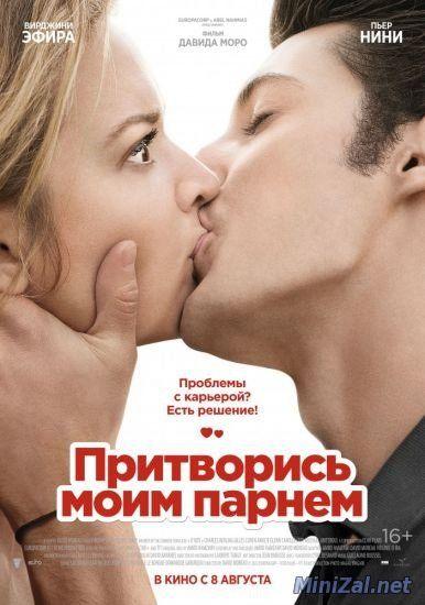Фильм Притворись моим парнем