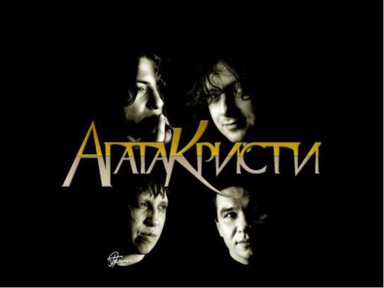 Рок-группа Агата Кристи