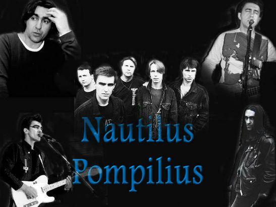 Рок-группа Наутилус Помпилиус