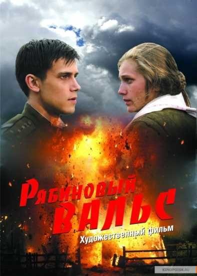 Фильм Рябиновый вальс