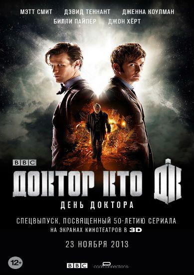 Сериал Доктор кто