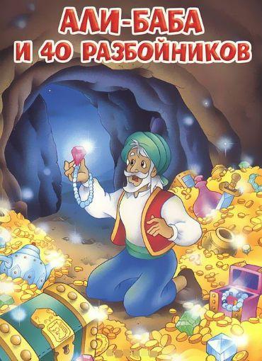 Сказка Али-Баба и сорок разбойников