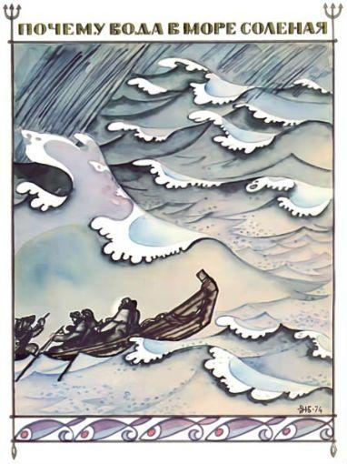Сказка Почему вода в море соленая