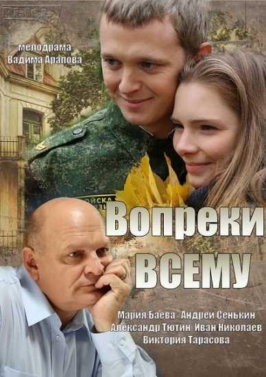 Фильм Вопреки всему