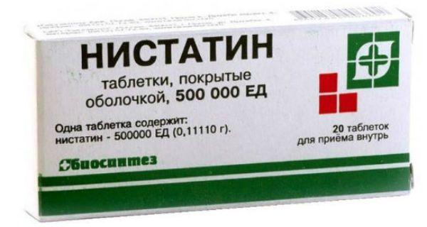 Нистатин фото