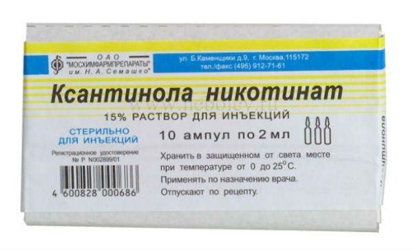 Ксантинола никотинат фото