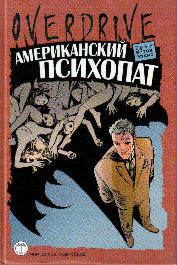 «Американский психопат» — Брет Истон Эллис фото