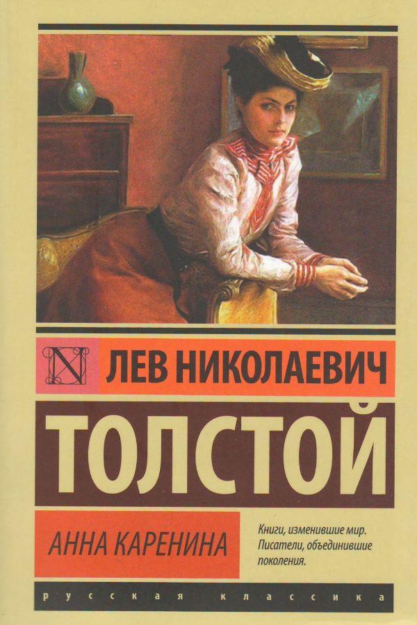 «Анна Каренина» — Лев Толстой фото