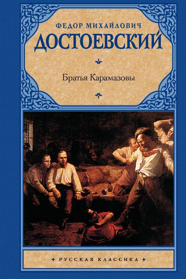 «Братья Карамазовы» — Федор Достоевский фото